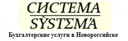Бухгалтерские услуги Новороссийск